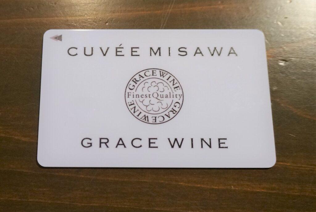中央葡萄酒 山梨 甲州 グレイス ワイン ワイナリー